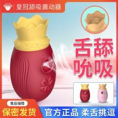 恰然国际皇冠舌舔吮吸跳蛋乳房按摩器 限价99元