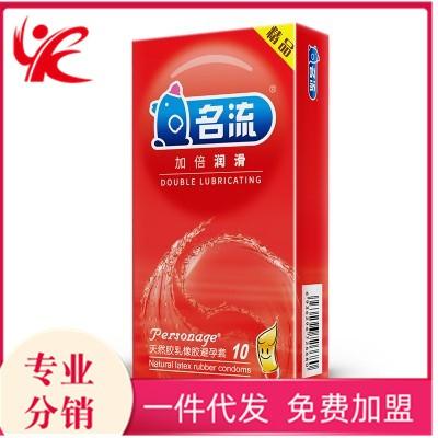 名流精品系列 加倍润滑 10只装安全套 避孕套