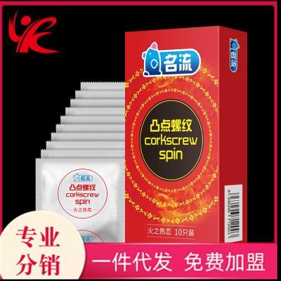 名流凸点螺纹火之热恋 10只装安全套 避孕套 限价25.8
