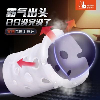 雷霆男用包皮透气型阻复环二代 限价45元